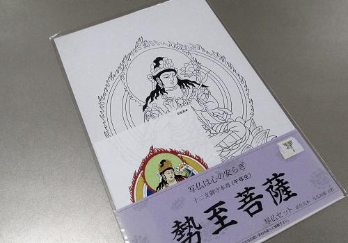■写仏用紙 5枚入 勢至菩薩 ※訳アリ特価品