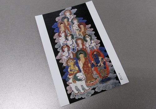 ☆仏画ポストカード H25 十三仏