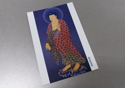 ☆仏画ポストカード H30 阿弥陀如来