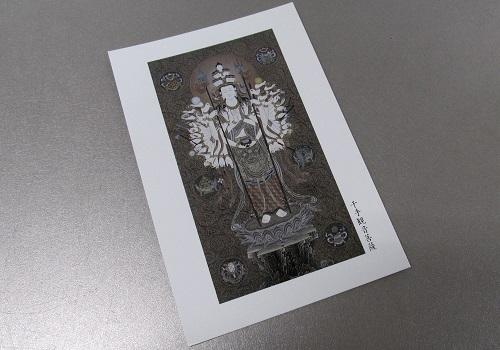 ☆仏画ポストカード H35 千手観音像 ※訳アリ品