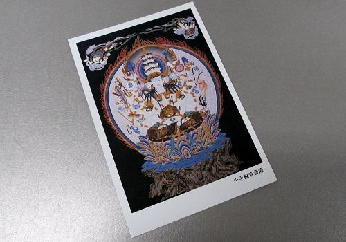 ☆仏画ポストカード H05 千手観音菩薩 ※訳アリ品