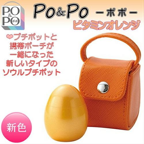 ★ミニ骨壺 PO&PO ポポ ビタミンオレンジ 【ソウルジュエリー】