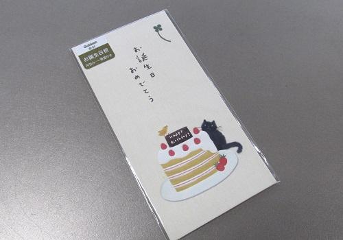 ☆金封 お誕生日祝 ケーキ猫 一筆箋入り