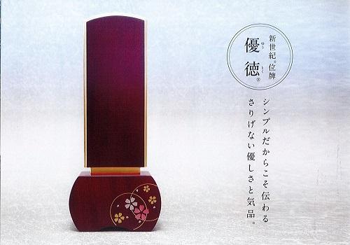 ★新世紀位牌 優徳 心花 ローズ 5.0寸