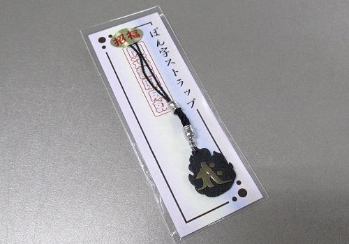 ★ストラップ メタル梵字ストラップ守 干支 黒 ×100ヶ