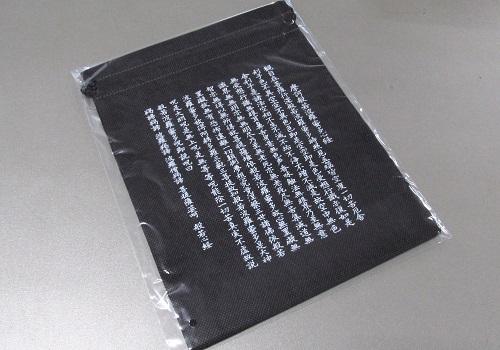 ★柿渋調ボンデン巾着 般若心経 ※在庫限り