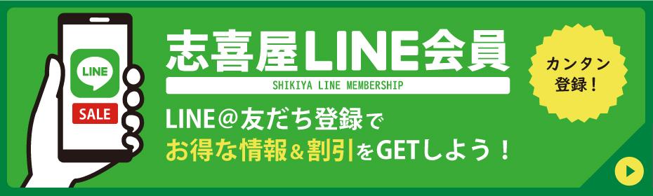 志喜屋LINE会員