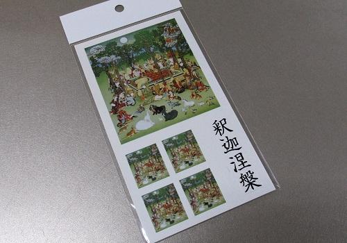 ☆仏画シール 釈迦涅槃 83712