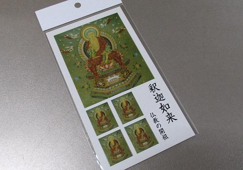 ☆仏画シール 釈迦如来 83710