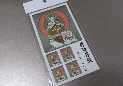 ☆仏画シール 普堅菩薩 83704