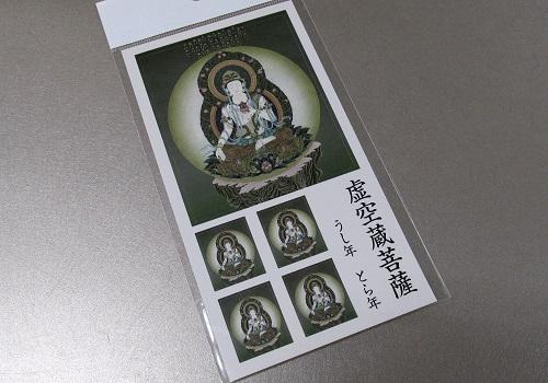 ☆仏画シール 虚空蔵菩薩 83702