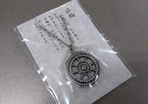 ☆法輪ペンダントヘッド
