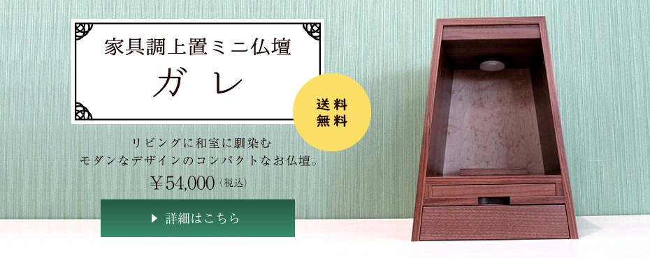 家具調上置 ミニ仏壇 ガレ