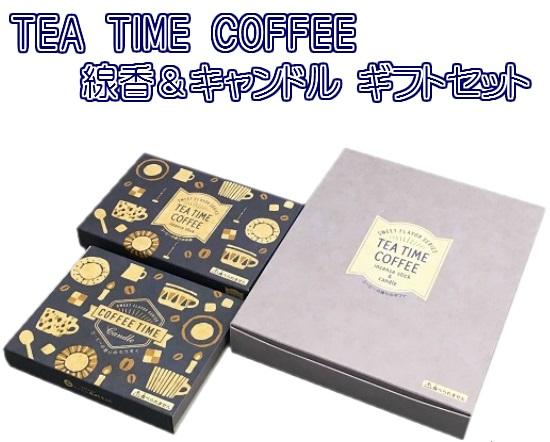 ★TEA TIMEギフトセット コーヒーの香りの線香&キャンドル 【丸叶むらた】