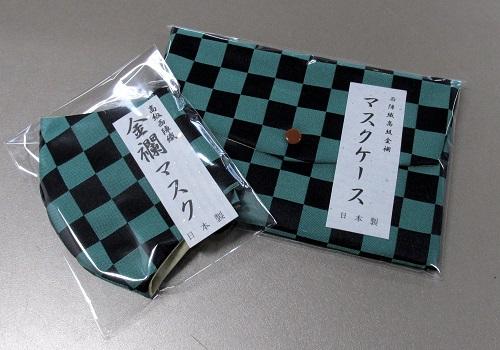 ☆西陣織 高級金襴 マスク・マスクケースセット 市松 日本製