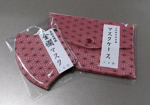 ☆西陣織 高級金襴 マスク・マスクケースセット 麻の葉 日本製