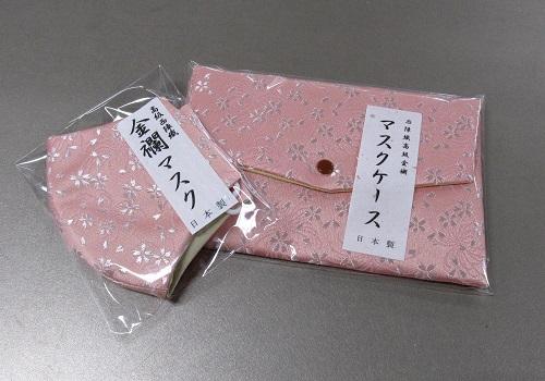 ☆西陣織 高級金襴 マスク・マスクケースセット 桜 ピンク 日本製
