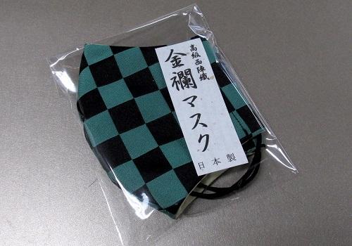☆西陣織 高級金襴 マスク 市松 日本製