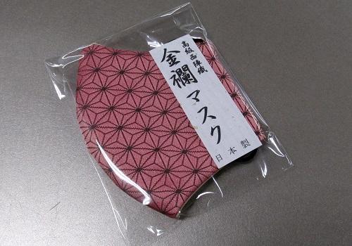 ☆西陣織 高級金襴 マスク 麻の葉 日本製