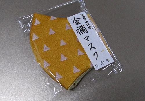 ☆西陣織 高級金襴 マスク 鱗文 日本製