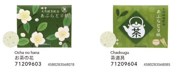 ★あぶらとり紙 緑茶入 10セット