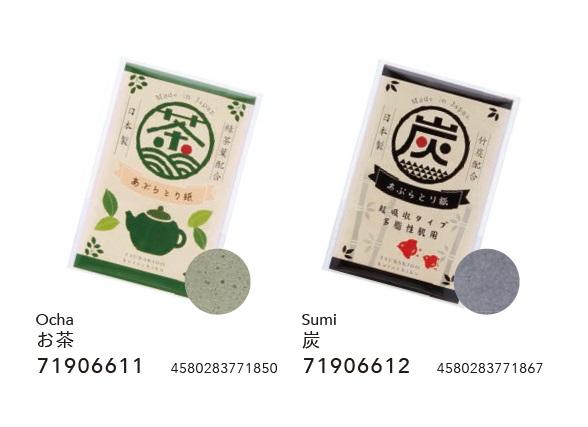 ★都紙あぶらとり お茶・炭 10セット