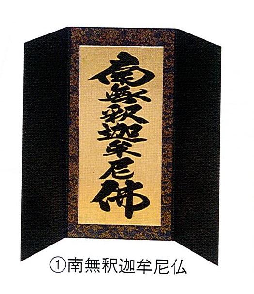 ★観音開き経文