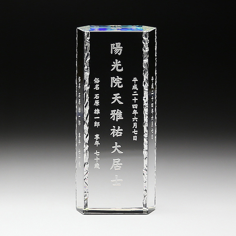 ★KH-12クリスタル位牌 KH−12 特大