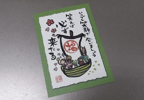 ★ポストカード10枚セット 笑えば必ず福来たる