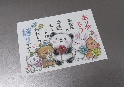 ★ポストカード10枚セット ありがとうあなたと出会えたことがわたしの誇りです