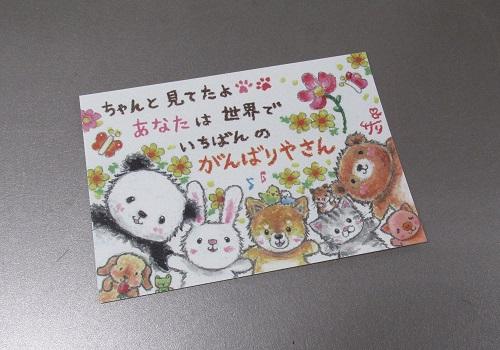 ★ポストカード10枚セット あなたは世界でいちばんのかんばりやさん