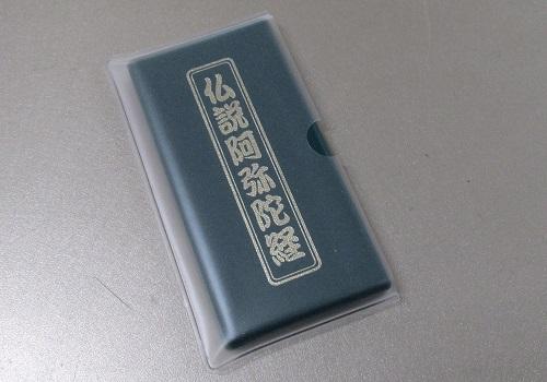 ☆ミニ経本・ポケットサイズ 仏説阿弥陀経 (浄土真宗本願寺派(西))