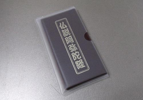 ☆ミニ経本・ポケットサイズ 仏説阿弥陀経 (真宗大谷寺派(東))