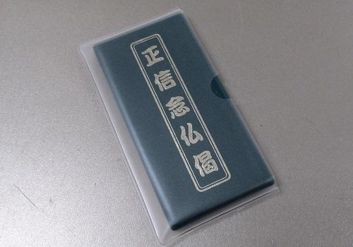 ☆ミニ経本・ポケットサイズ 正信念仏偈 (浄土真宗本願寺派(西))