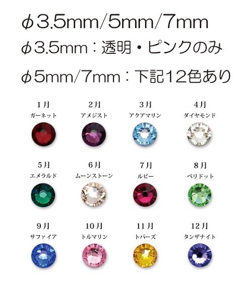 ◆クリスタル用追加オプション ラインストーン φ5mm