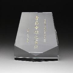 ★KH-15クリスタル位牌 KH−15 大 サンド彫刻