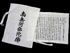 ★納骨袋 般若心経・南無阿弥陀仏×10枚入