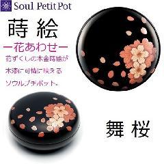 ◇ミニ骨壺 蒔絵 花あわせ 舞桜