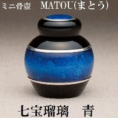 ★ミニ骨壺 MATOUまとう 七宝瑠璃 青