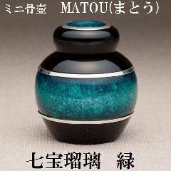 ◇ミニ骨壺 MATOUまとう 七宝瑠璃 緑