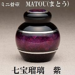 ◇ミニ骨壺 MATOUまとう 七宝瑠璃 紫
