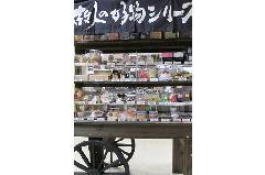 ★故人の好物ローソク 福袋 ¥2,200以上の商品入