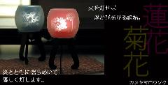 ◇和光灯 蓮花・菊花