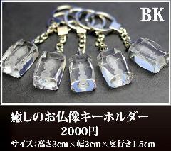 ◆癒しのお仏像キーホルダー クリスタルガラス