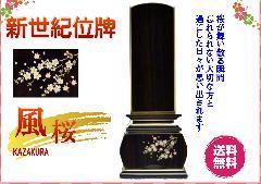 ◇新世紀蒔絵位牌 優雅 黒檀 風桜 3.5寸