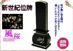 ◇新世紀蒔絵位牌 優雅 絆上塗 風桜 4.0寸