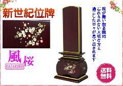 ◆新世紀蒔絵位牌 優雅 紫檀 風桜 4.5寸