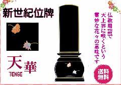 ◆新世紀蒔絵位牌 優雅 絆上塗 天華 5.0寸