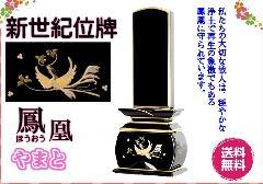 ◆新世紀蒔絵位牌 優雅 絆上塗 鳳凰やまと 3.5寸