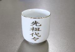★湯呑 1.8寸 先祖代々